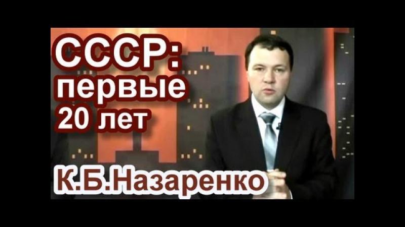 СССР: первые 20 лет. Часть 1