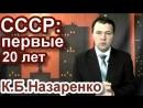 СССР первые 20 лет. Часть 1