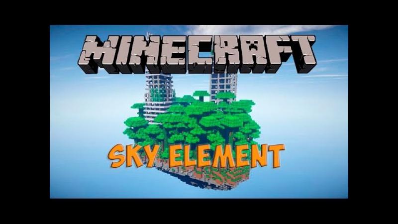 Выживание в Майнкрафт: Sky Element. Часть 1 Приятные сюрпризы » Freewka.com - Смотреть онлайн в хорощем качестве