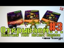 Открываем... Пакетики 3 Фигурки TMNT Mutant Mayhem/ Черепашки Мутанты Ниндзя конкурс