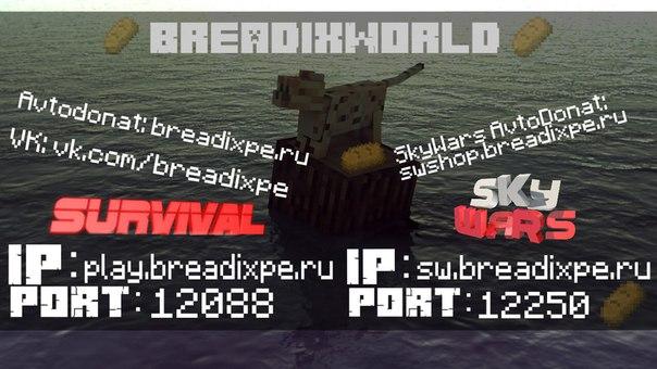 проект игровых серверов BreadixWorld