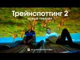 Новый трейлер фильма #Трейнспоттинг2!
