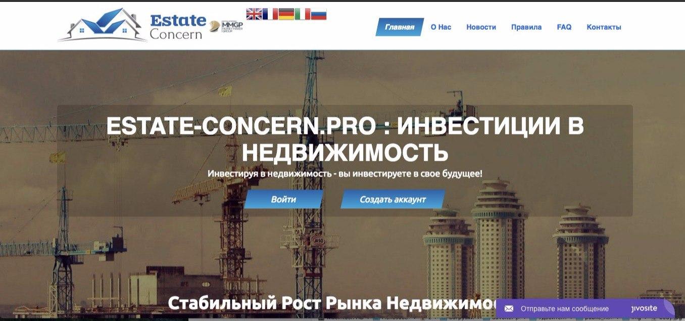Постер к новости ESTATE CONCERN PRO