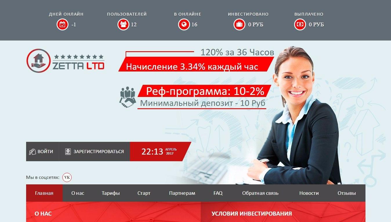 Zetta Ltd