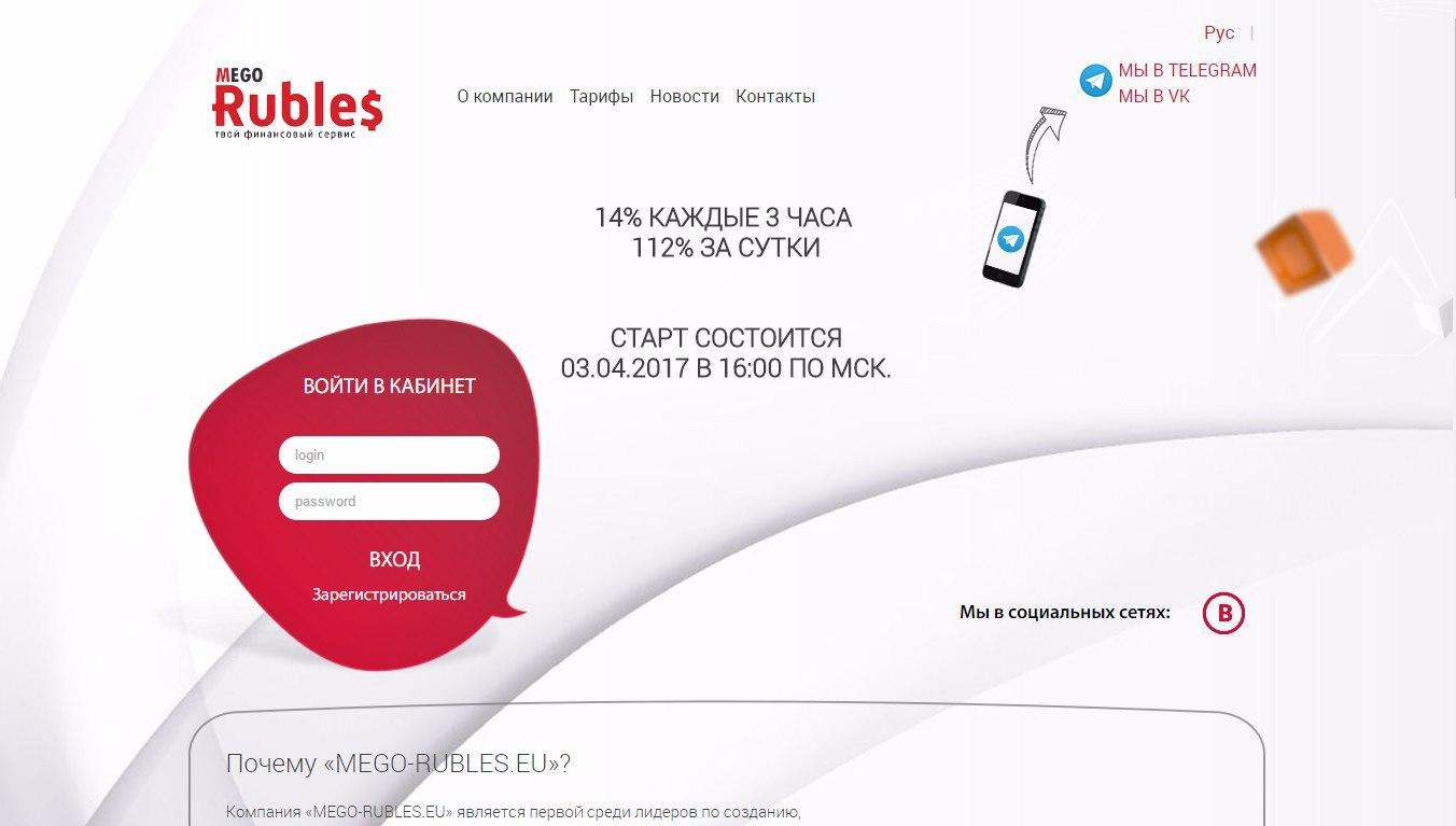 Mego Rubles