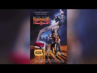 Повелитель зверей 2 Сквозь портал времени (1991)   Beastmaster 2: Through the Portal of Time