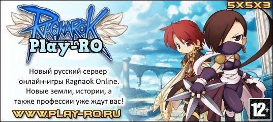 Ragnarok Online NBN 10 лет спустя! | ВКонтакте