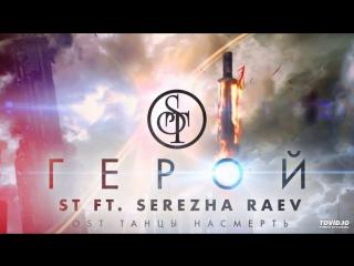 ST - Герой (ft. Serezha Raev) OST ТАНЦЫ НАСМЕРТЬ (HD Премьера клипа)
