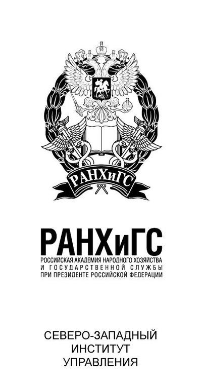 СЗИУ РАНХиГС Второе высшее ВКонтакте