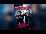 Напряги извилины. Брюс и Ллойд Без тормозов (2008) | Get Smart's Bruce and Lloyd Out of Control
