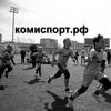 СПОРТ В РЕСПУБЛИКЕ КОМИ (комиспорт.рф)