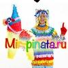 Мир пиньята - mir-pinata.ru - Купить Пиньята