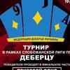 26.05 Турнир по деберцу 2x2 в INSIDE Multispacе