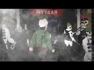 Монгол Шуудан – Живые будут завидовать мертвым слушать песню и смотреть клип онлайн бесплатно