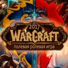 ПРИ WarCraft 2017 12-16 июля