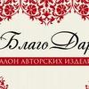 """""""БлагоДарю"""" салон авторских изделий"""
