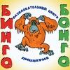 """Семейный развлекательный центр """"Бинго-Бонго""""Ейск"""