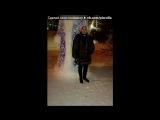 мой альбом под музыку Жанет и Клышевский Павел - Ты меня прости. Picrolla