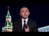 Новогоднее поздравление для изралитян  от В.В. Путина от Комеди Клаба