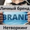 Личный бренд и Упаковка  + Нетворкинг