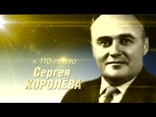 Главный. Фильм к 110-летию со дня рождения Сергея Королева