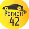 Регион-42 Кемерово