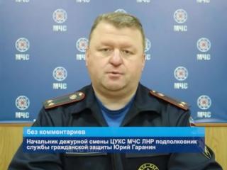 Оперативная сводка МЧС ЛНР. 17 марта 2017 год
