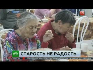 Старость не радость. Дом престарелых в Якутске.
