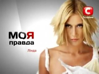Линда Белая ворона Моя правда телеканал СТБ 2011