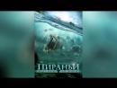 Пираньи Идеальные хищники (2010) | Mega Piranha