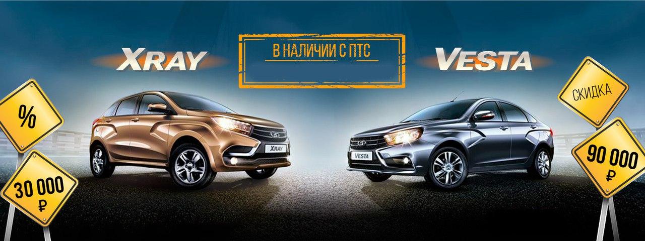 Новое поколение LADA. Выгода до 90 000 рублей до конца марта на LADA Vesta и LADA XRAY.