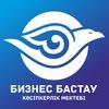 Бизнес-Бастау | Biznes Bastau