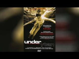 Подноготная (1997) | Under ytan