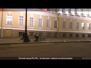 Ночной заезд Pin-Mix по Санкт-Петербургу - встречаем 1 апреля на велосипедах. Прямая трансляция