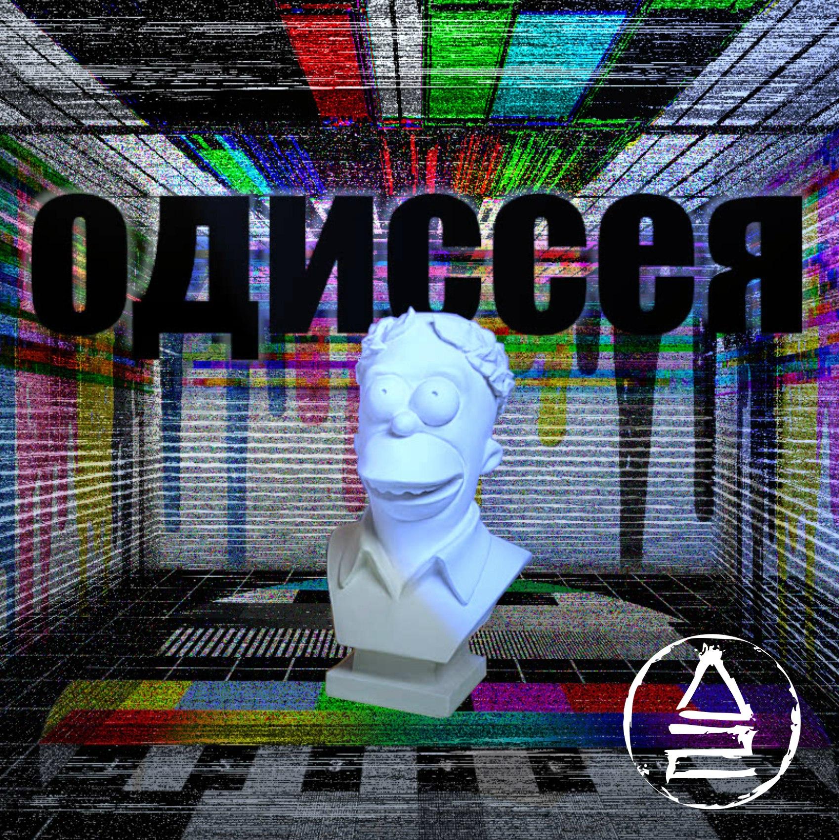 Новый сингл Дайте Два – Одиссея