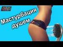 МАСТУРБАЦИЯ Мастурбация душем оргазм обеспечен Женская мастурбация пошагов