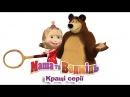 Маша та Ведмідь топ 10 найпопулярніших серій - всі серії підряд Masha and the Bear
