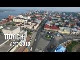 Томск с высоты птичьего полета. Лето 2016 (Аэросъемка)