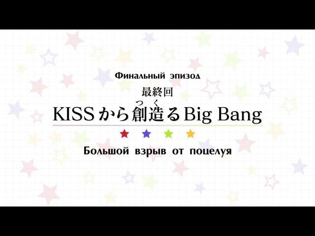 субтитры 12 END Запредельная четверка Marginal 4 Kiss kara Tsukuru 12 END серия русские SR