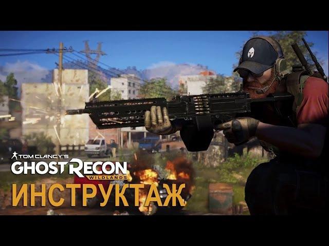 Tom Clancy's Ghost Recon Wildlands: Инструктаж [RU]