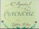 Диафильм А. С. Пушкин Лукоморье