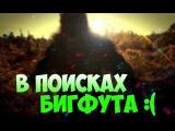 FINDING BIGFOOT - ОБЕЗЬЯНКА В КЛЕТКЕ 🦍
