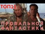 (ИНТЕРЕСНЫЙ ТОП) - Топ 11 Отличных Фантастических Фильмов, которые Провалились в П...