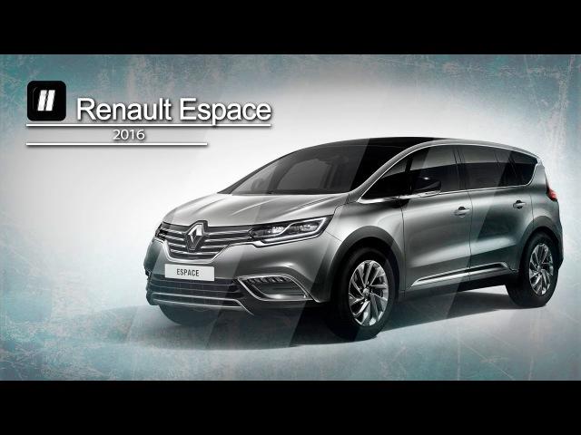 Renault Espace 2016. 2 Лошадиные силы