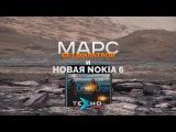 Марс без фильтров и новая Nokia 6 для китайцев (Техно.Новости)
