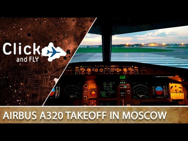 Взлет Airbus А320 в Шереметьево Airbus A320 takeoff in Moscow (SVO)
