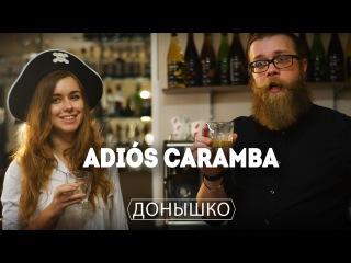 Донышко – Adios Caramba