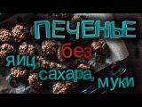 POLI NA PALME • Овсяное печенье без муки, яиц и сахара. Быстрый и простой рецепт в домашних условиях
