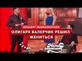 Олигарх Валерчик Женится  Мамахохотала  НЛО TV