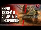 Нерф Тяжей и Ап Арты в Песочнице #worldoftanks #wot #танки — [http://wot-vod.ru]